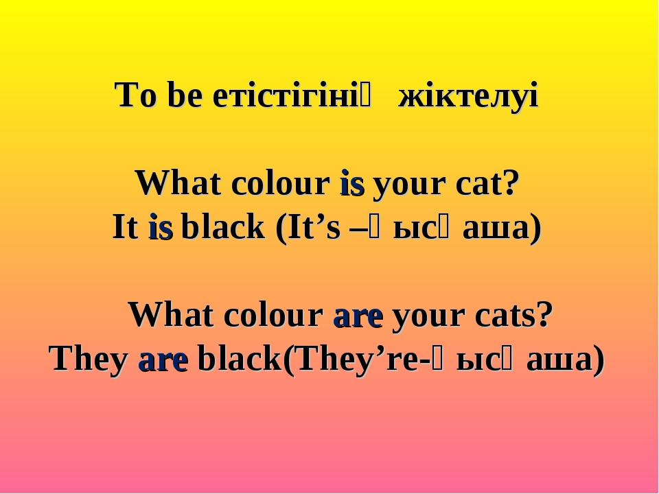 To be етістігінің жіктелуі What colour is your cat? It is black (It's –қысқа...