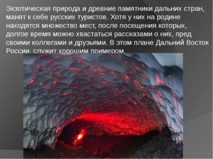 Экзотическая природа и древние памятники дальних стран, манят к себе русских