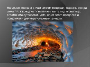 На улице весна, а в Камчатских пещерах, похоже, всегда зима. Но к концу лета