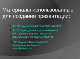 Материалы использованные для создания презентации: http://trasyy.livejournal.