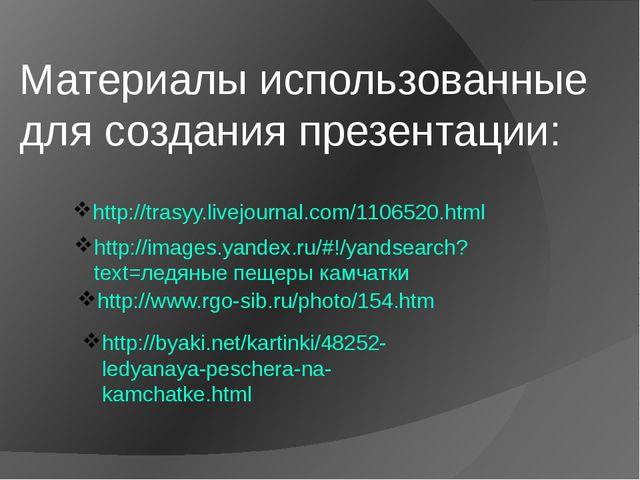 Материалы использованные для создания презентации: http://trasyy.livejournal....