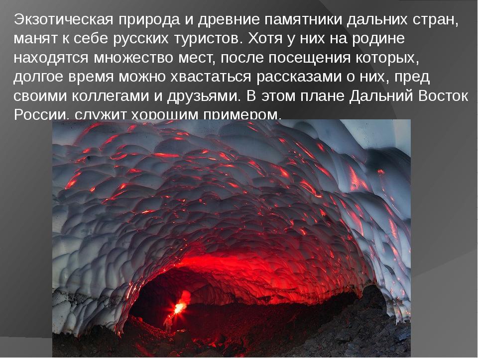 Экзотическая природа и древние памятники дальних стран, манят к себе русских...