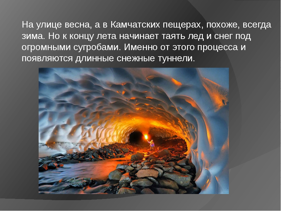 На улице весна, а в Камчатских пещерах, похоже, всегда зима. Но к концу лета...