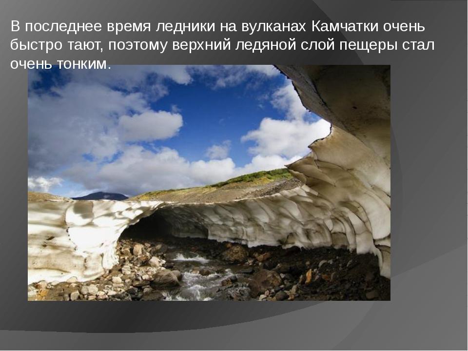 В последнее время ледники на вулканах Камчатки очень быстро тают, поэтому вер...