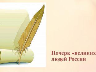 Почерк «великих» людей России