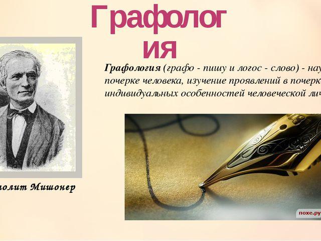 Графология Графология (графо - пишу и логос - слово) - наука о почерке челове...