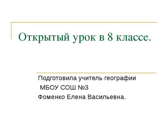 Открытый урок в 8 классе. Подготовила учитель географии МБОУ СОШ №3 Фоменко Е...