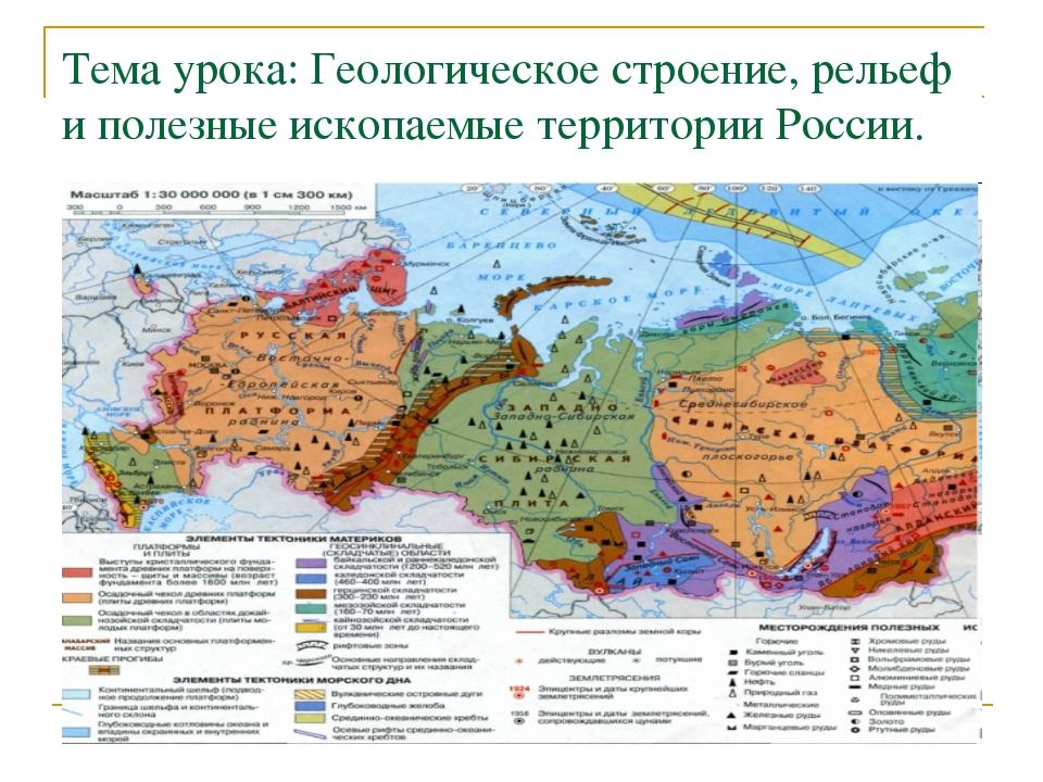 Тема урока: Геологическое строение, рельеф и полезные ископаемые территории Р...