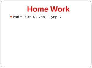 Home Work Раб.т. Стр.4 – упр. 1, упр. 2