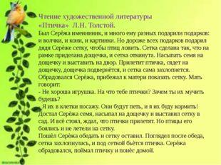 Чтение художественной литературы «Птичка» Л.Н. Толстой. Был Серѐжа именинник