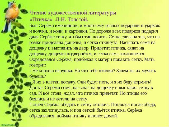 Чтение художественной литературы «Птичка» Л.Н. Толстой. Был Серѐжа именинник...