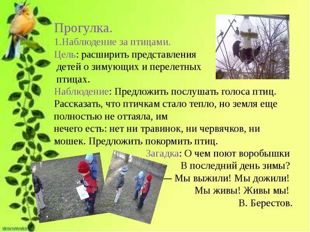 Прогулка. 1.Наблюдение за птицами. Цель: расширить представления детей о зим...