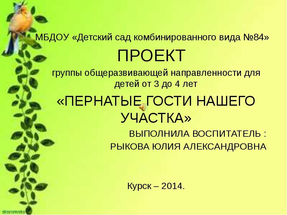 МБДОУ «Детский сад комбинированного вида №84» ПРОЕКТ группы общеразвивающей н...