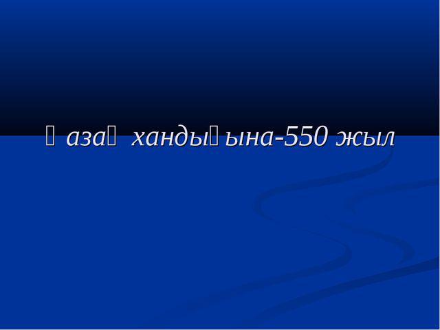 Қазақ хандығына-550 жыл