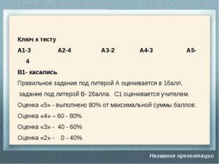 Ключ к тесту А1-3 А2-4 А3-2 А4-3 А5-4 В1- касались Правильное задание под лит