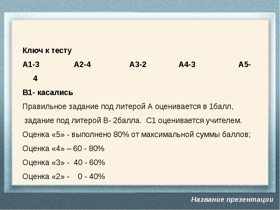 Ключ к тесту А1-3 А2-4 А3-2 А4-3 А5-4 В1- касались Правильное задание под лит...