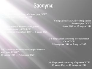 Заслуги: 1-й Председатель Совета Министров СССР 19 марта 1946—5 марта 1953