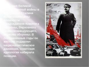 Во время Великой Отечественной войны в биографии Сталина были совмещены должн