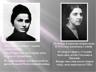 Екатерина Сванидзе - первая жена Сталина. Их единственный сын Яков погиб во в