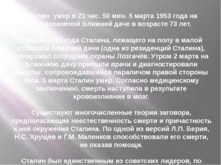 Сталин умер в 21 час. 50 мин. 5 марта 1953 года на подмосковной Ближней даче