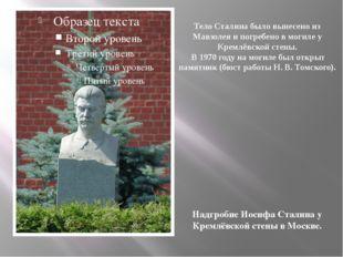Надгробие Иосифа Сталина у Кремлёвской стены в Москве. Тело Сталина было выне