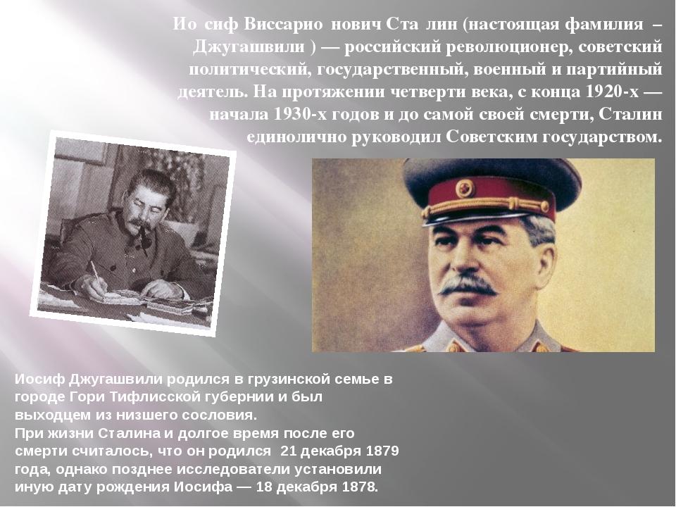 Ио́сиф Виссарио́нович Ста́лин (настоящая фамилия – Джугашвили) — российский...
