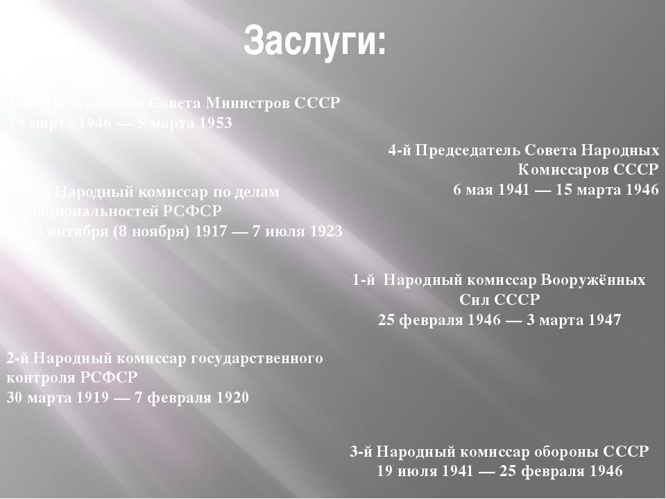 Заслуги: 1-й Председатель Совета Министров СССР 19 марта 1946—5 марта 1953...