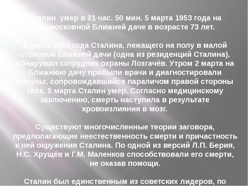 Сталин умер в 21 час. 50 мин. 5 марта 1953 года на подмосковной Ближней даче...