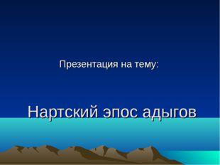Нартский эпос адыгов Презентация на тему: