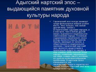 Адыгский нартский эпос – выдающийся памятник духовной культуры народа Героиче