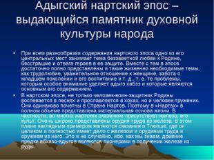Адыгский нартский эпос – выдающийся памятник духовной культуры народа При все