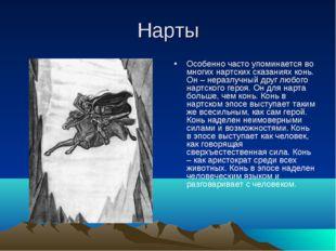 Нарты Особенно часто упоминается во многих нартских сказаниях конь. Он – нера