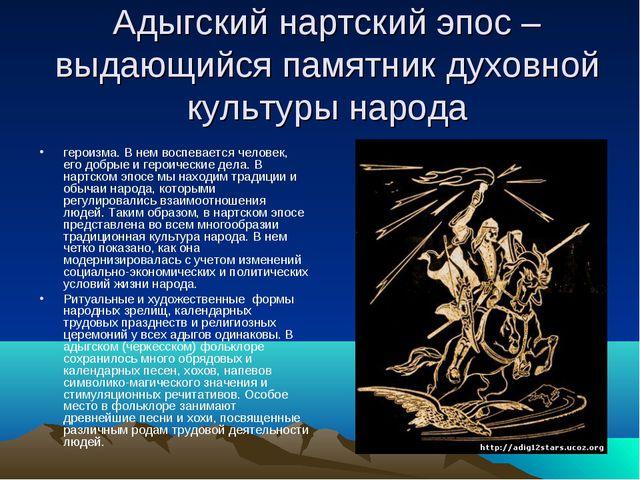 Адыгский нартский эпос – выдающийся памятник духовной культуры народа героизм...