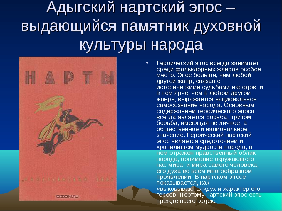 Адыгский нартский эпос – выдающийся памятник духовной культуры народа Героиче...