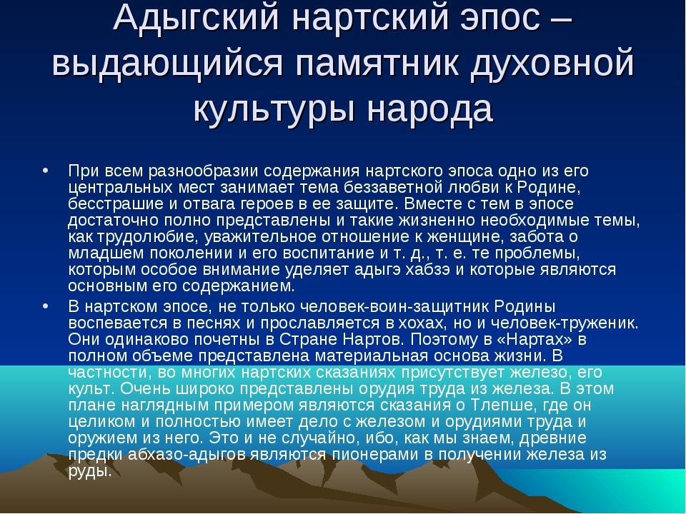 Адыгский нартский эпос – выдающийся памятник духовной культуры народа При все...