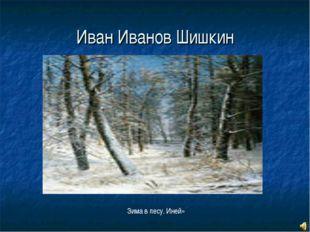 Иван Иванов Шишкин Зима в лесу. Иней»