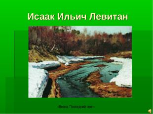 Исаак Ильич Левитан «Весна. Последний снег»