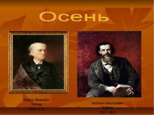 Аполлон Николаевич Майков (1821-1897) Фёдор Иванович Тютчев (1803-1873)