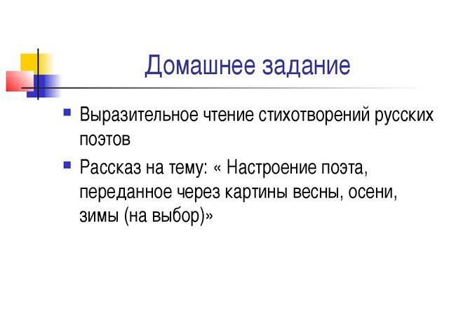 Домашнее задание Выразительное чтение стихотворений русских поэтов Рассказ на...