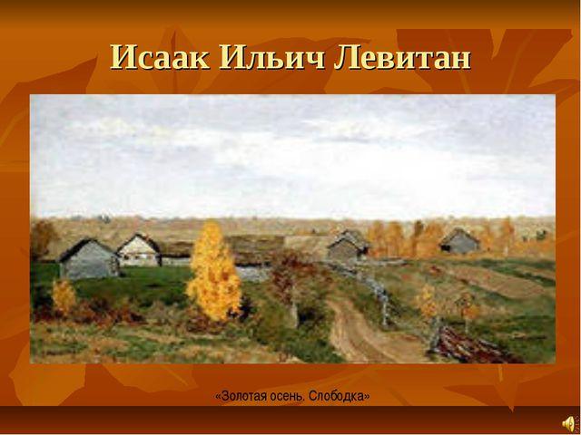 Исаак Ильич Левитан «Золотая осень. Слободка»