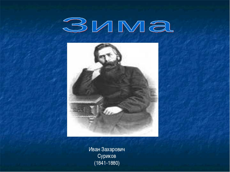Иван Захарович Суриков (1841-1880)