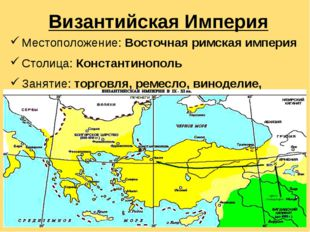 Византийская Империя Местоположение: Восточная римская империя  Столица: Ко