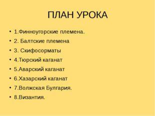 ПЛАН УРОКА 1.Финноугорские племена. 2. Балтские племена 3. Скифосорматы 4