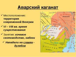 Аварский каганат Местоположение:  территория современной Венгрии VI – VIII
