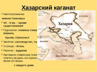 Хазарский каганат Местоположение:    нижнее Поволжье VII – X вв. – время с