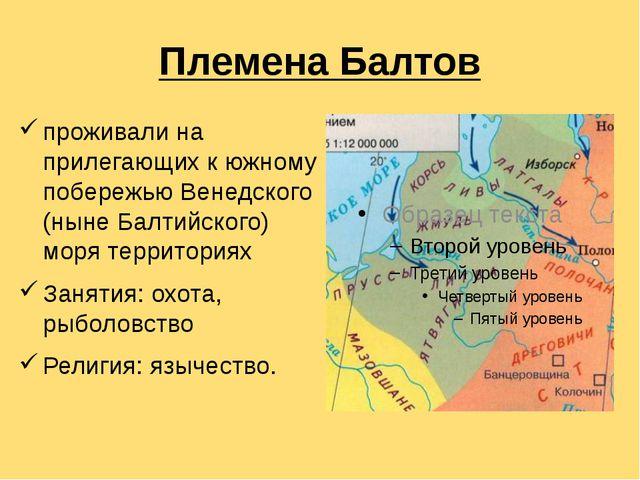 Племена Балтов проживали на прилегающих к южному побережью Венедского (ныне...