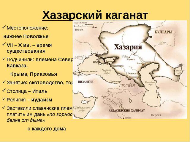 Хазарский каганат Местоположение:    нижнее Поволжье VII – X вв. – время с...