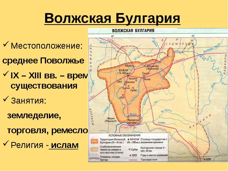Волжская Булгария Местоположение: среднее Поволжье IX – XIII вв. – время с...