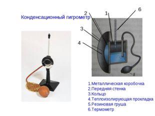 Конденсационный гигрометр 4 3 2 1 6 1.Металлическая коробочка 2.Передняя стен