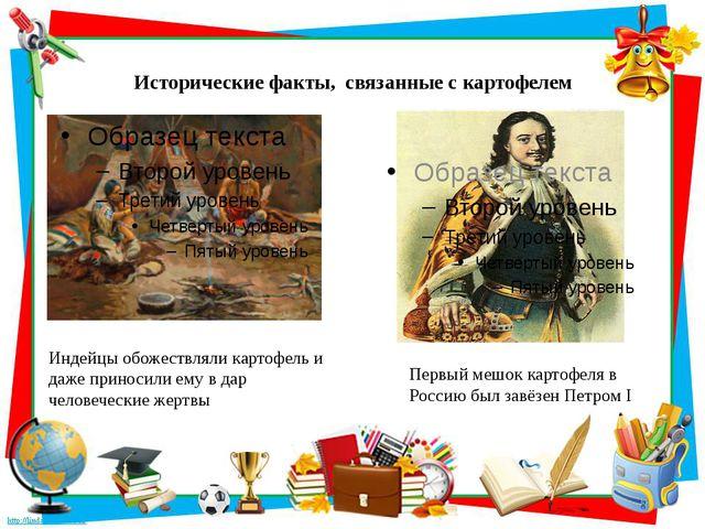 Исторические факты, связанные с картофелем Индейцы обожествляли картофель и д...